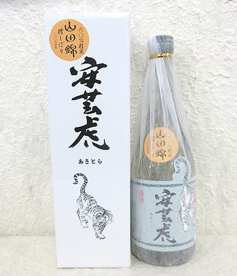 有光酒造場 安芸虎 山田錦60% 純米無濾過 槽しぼり 720ml