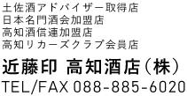 近藤印 高知酒店(株)
