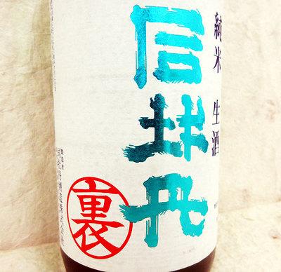 司牡丹 裏 純米生酒 1800ml【クール便】