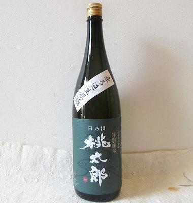 文本酒造 日乃出桃太郎 特別純米 無ろ過生原酒 1800ml【クール便】