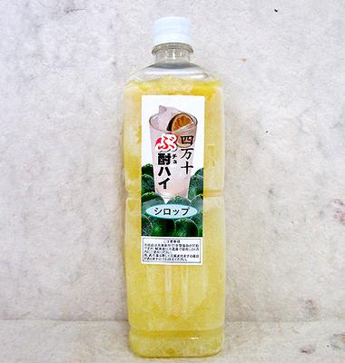 四万十ぶしゅかん果汁シロップ Bu酎ハイ(業務用)1000ml【クール便】