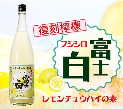 中野BC 富士白レモンチューハイの素 25度 1800ml