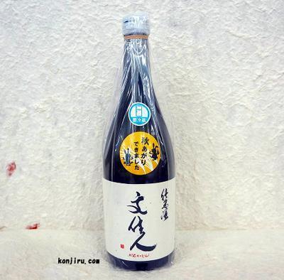 アリサワ酒造 文佳人 純米酒 秋あがり 1800ml【クール便】