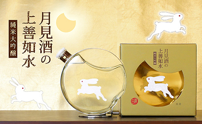 上善如水 月見酒 純米大吟醸(白瀧酒造) 500ml