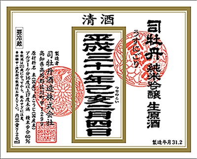 司牡丹 立春朝搾り 純米吟醸 うすにごり生原酒 720ml
