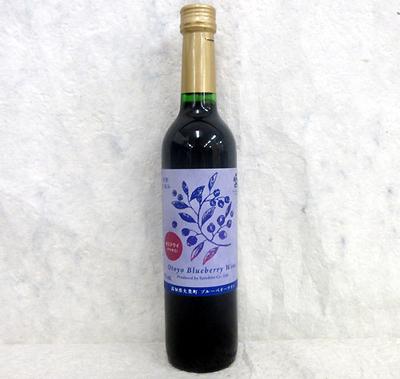 高知県大豊町ブルーベリーワイン・セミドライ(辛口)500ml