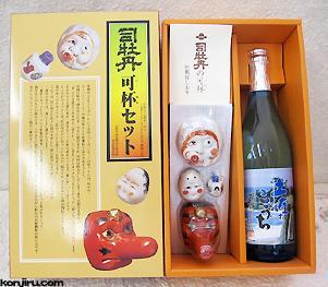 司牡丹 土佐の座興杯 可杯(べくはい)酒セット