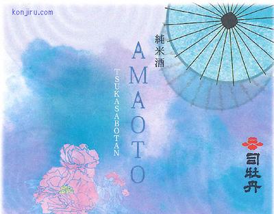 小野大輔氏プロデュース「AMAOTO」司牡丹 純米酒720ml