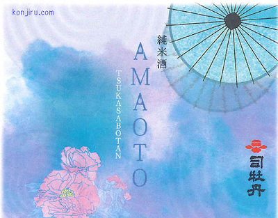 小野大輔氏プロデュース「AMAOTO」司牡丹 純米酒180ml(小)
