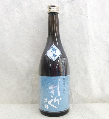 仙頭酒造 土佐しらぎく 斬辛 雄町 特別純米 720ml