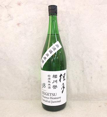 桂月 相川誉 山廃純米酒58 無濾過生原酒 1800ml【クール便】