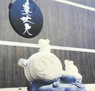 浜川商店 開運干支 子(ねずみ)青磁壷1800ml