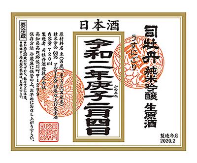 司牡丹 立春朝搾り 純米吟醸 うすにごり生原酒 720ml【クール便】