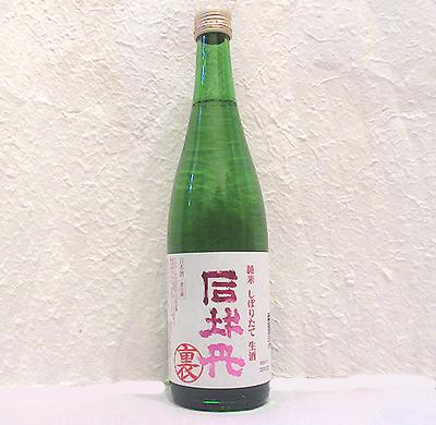 司牡丹 裏 しぼりたて純米生酒 720ml【クール便】