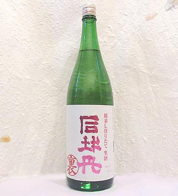 司牡丹 裏 しぼりたて純米生酒 1800ml【クール便】