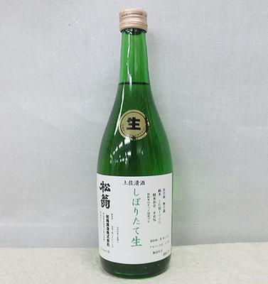 松尾酒造 松翁 土佐麗 純米しぼりたて無濾過生原酒720ml【クール便】