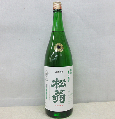 松尾酒造 松翁 土佐麗 純米しぼりたて無濾過生原酒1800ml【クール便】