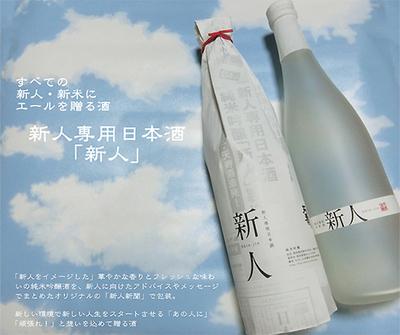 天寿酒造 新人専用日本酒「新人」純米吟醸720ml