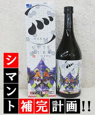 無手無冠 特別純米酒 エヴァンゲリオン初号機Ver.箱入 720ml
