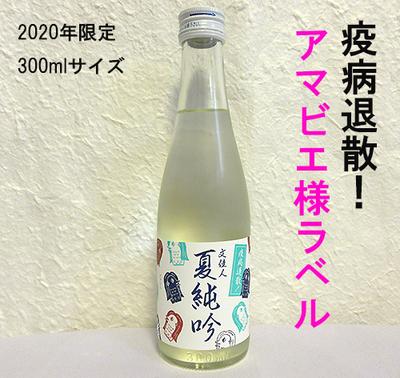アリサワ酒造 文佳人 夏純吟アマビエラベル 300ml【クール便】