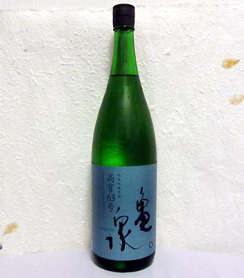 亀泉 高育63号 純米吟醸生原酒 限定品1800ml【クール便】