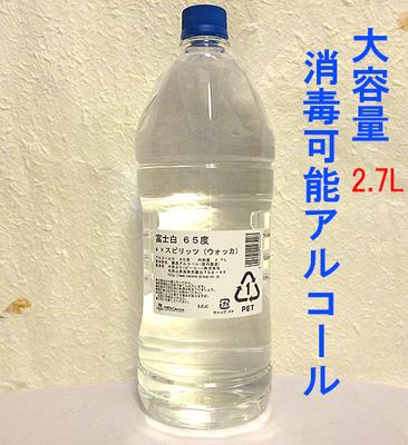 中野BC 富士白スピリッツ65(ウォッカ)2.7L 業務用