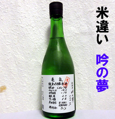 亀泉酒造 CEL-24 吟の夢 純米吟醸生原酒(米違い)720ml【クール便】