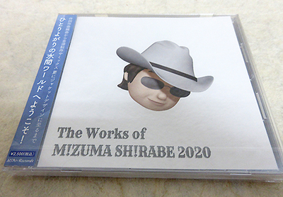 【CD】The Works of M!ZUMA SH!RABE 2020(全10曲入)水間 調
