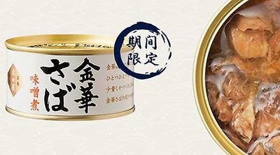 木の屋石巻水産 金華さば 味噌煮缶詰170g【期間限定】