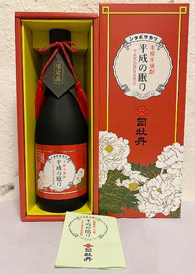 司牡丹 米焼酎 平成の眠り 長期熟成30年大古酒 720ml(H3By蒸留)