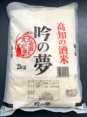 高知の酒米 吟の夢(食用)2kg(高知県酒造組合)