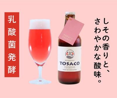 TOSACO 赤しそサワーエール(季節限定)330ml【クール便】