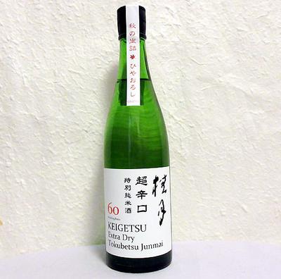 土佐酒造 桂月 超辛口 特別純米60 秋の生詰ひやおろし 720ml【クール便】