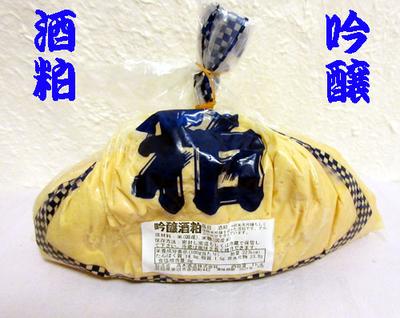 高木酒造 豊能梅 吟醸酒粕 1kg入【クール便】