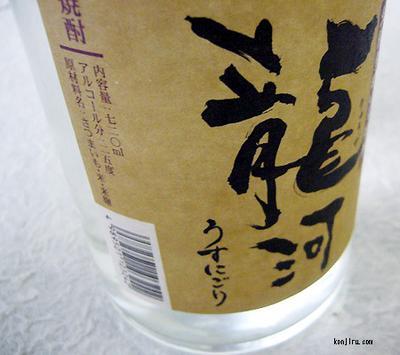 菊水酒造 うすにごり金時芋焼酎 龍河 25度 720ml