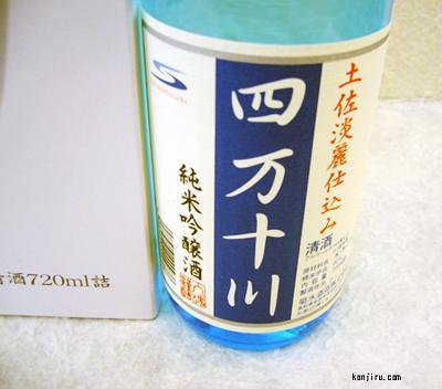 菊水酒造 純米吟醸酒 四万十川 720ml