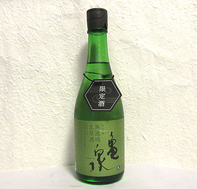 亀泉酒造 純米吟醸 無濾過生原酒 限定品720ml【クール便】