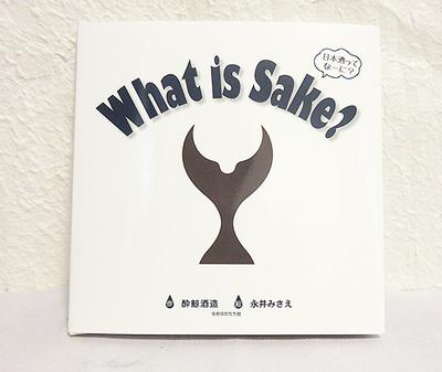 酔鯨酒造 What is Sake?(日本酒ってなーに?)絵本 1冊
