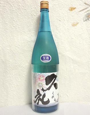 西岡酒造 久礼 花河童 特別純米生酒 1800ml【クール便】