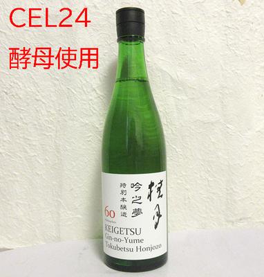 土佐酒造 桂月 吟之夢60 特別本醸造 CEL24 720ml