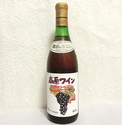ニセコ高原 蔵出し生ワイン キャンベル 720ml【クール便】