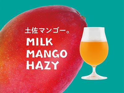 TOSACO ミルクマンゴーヘイジーエール(季節限定)330ml(高知クラフトビール)【クール便】
