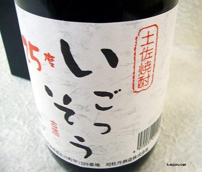 司牡丹 米焼酎 いごっそう 5年古酒 25度 720ml