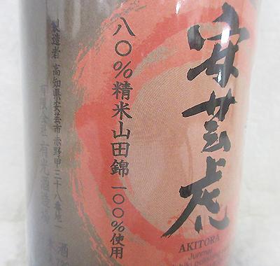 有光酒造 安芸虎 山田錦80%精米純米酒 720ml