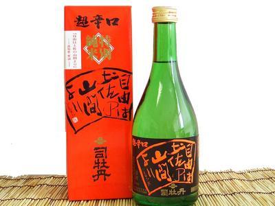 司牡丹 超辛口特別純米酒 自由は土佐の山間より 500ml