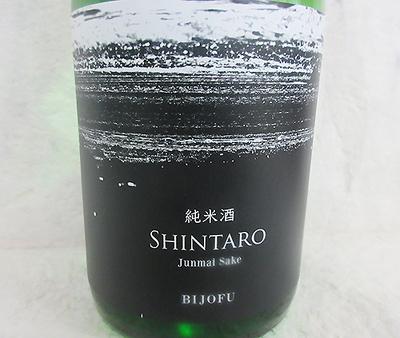 浜川商店 純米酒 慎太郎 720ml