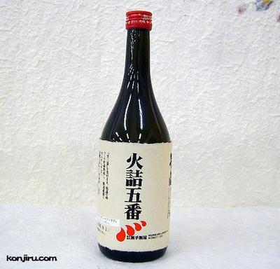 無手無冠 火詰五番 地元晩酌用酒 720ml