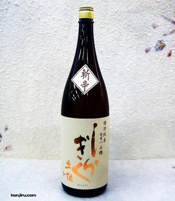 仙頭酒造 土佐しらぎく 特別純米 斬辛 1800ml