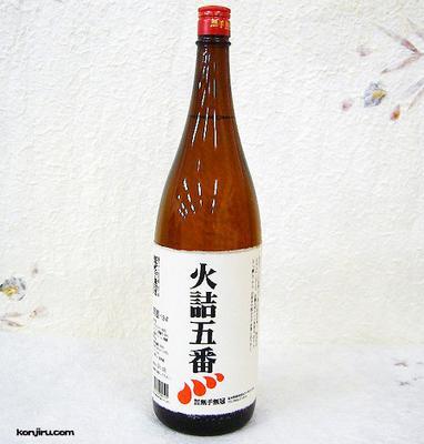 無手無冠 火詰五番 地元晩酌用酒 1800ml