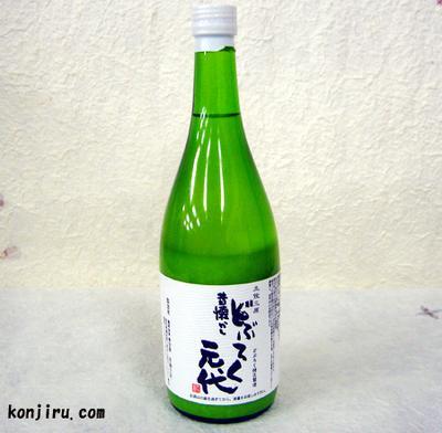 三原村どぶろく 元代 720ml【クール便】
